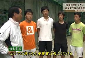 相生学院テニス親善試合①