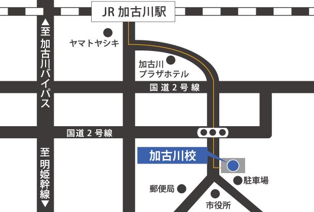 相生学院高校加古川校地図